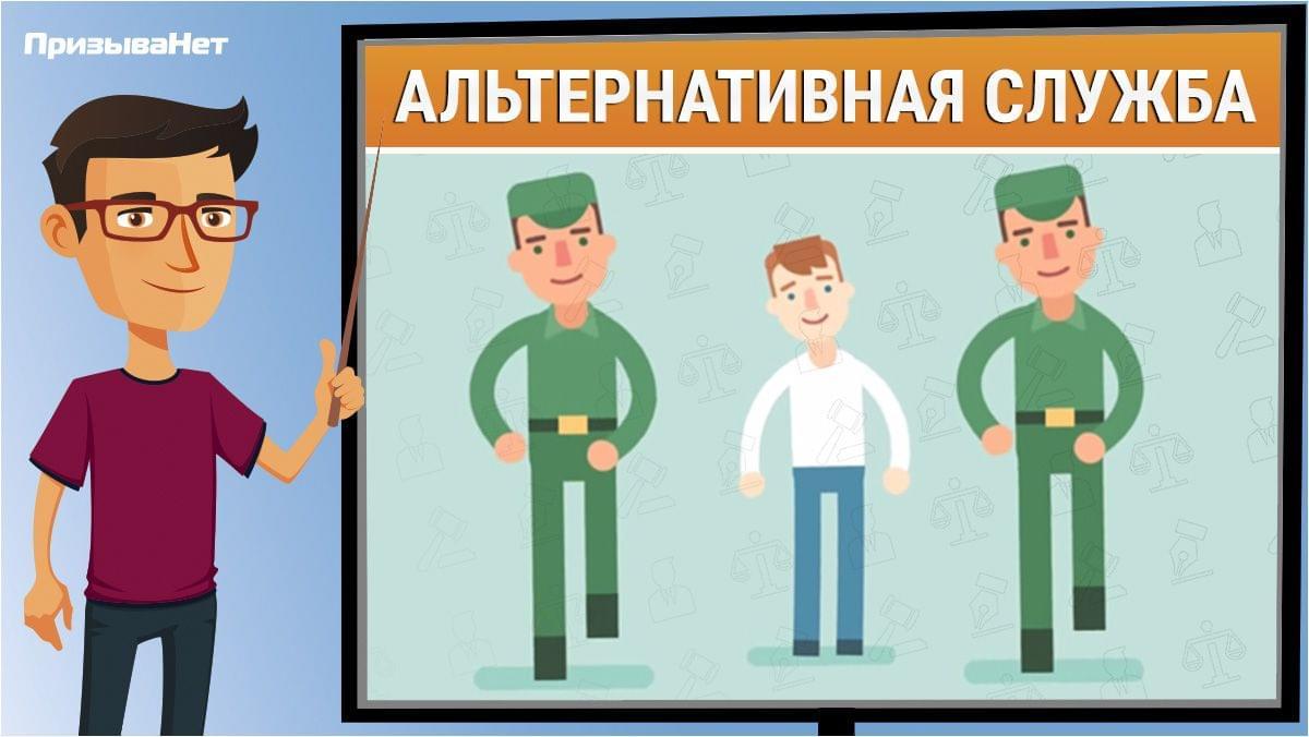 Альтернативная служба в армии в 2021 году