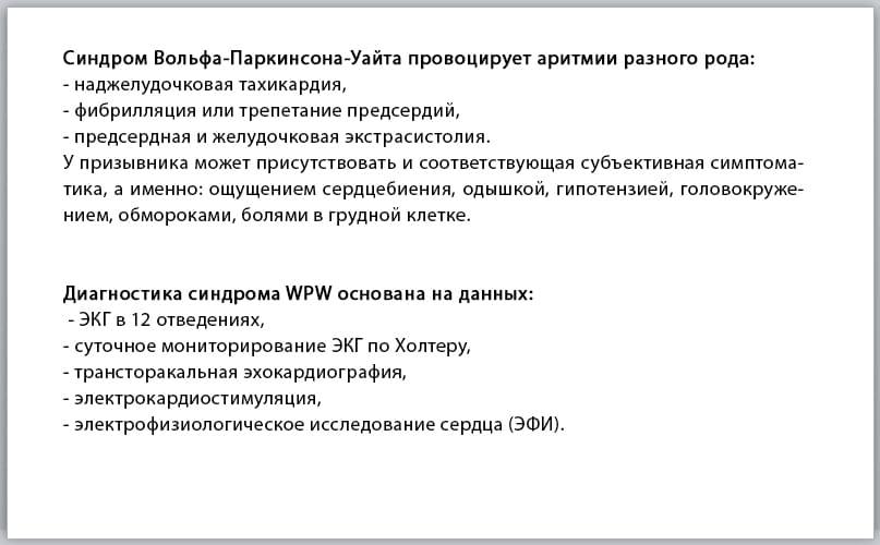 Феномен wpw и армия