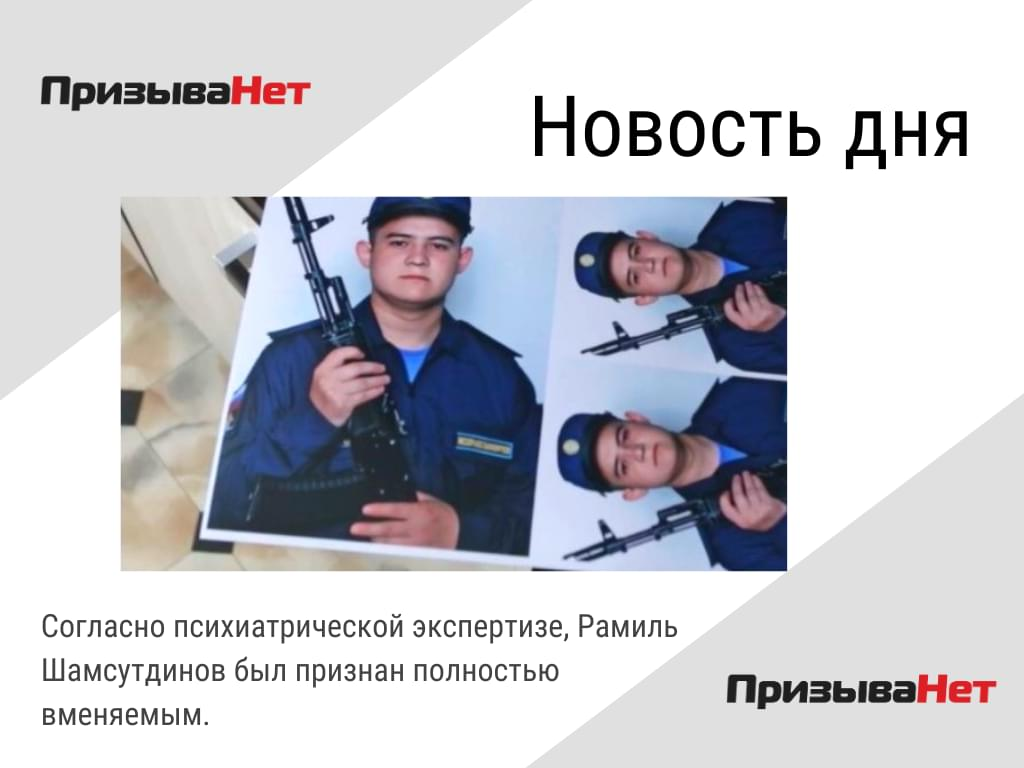 Рамиль Шамсутдинов был признан полностью вменяемым