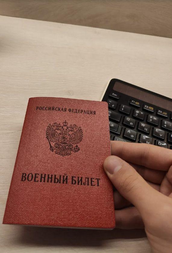 Военный билет Степана - ПризываНет.ру