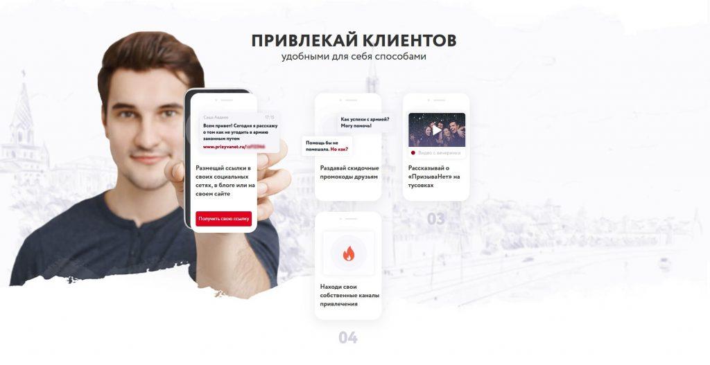 Акция Агенты ПризываНет