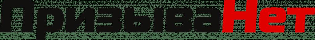лого ПризываНет