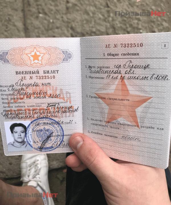Военник Билета Марсельевича