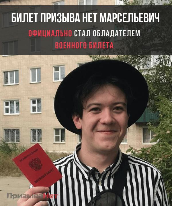 Билет Призыва Нет - клиент компании ПризываНет.ру