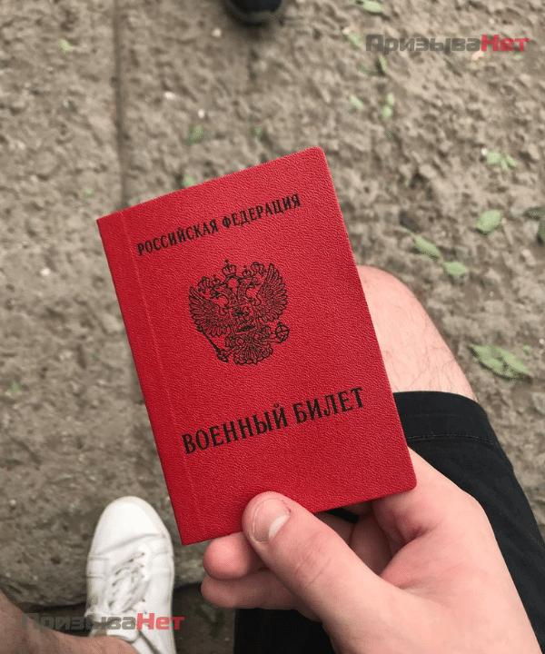 Военный билет от компании ПризываНет